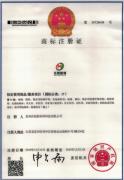 热烈祝贺我公司成功取得国家商标注册证书!